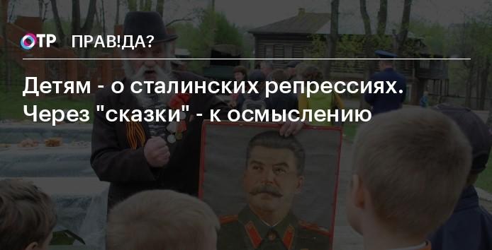 """ПРАВ!ДА?. Детям - о сталинских репрессиях. Через """"сказки"""" - к осмыслению"""