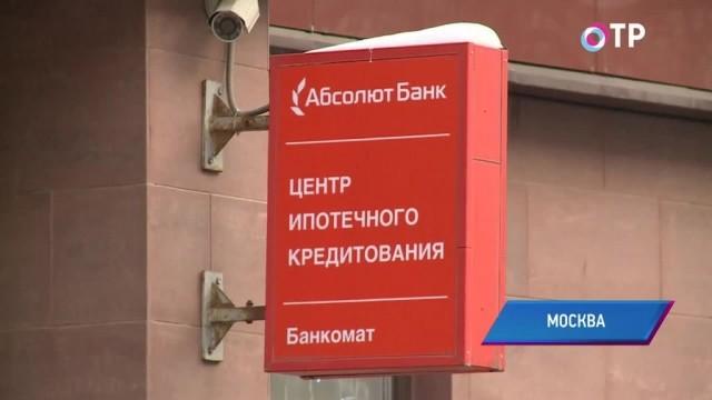 В Москве ипотечные валютные заемщики сорвали работу отделения Абсолют банка